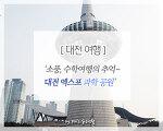 [대전여행]수학여행,소풍의 추억:) 대전 엑스포 과학공원 후기(리뷰)