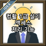 [ID UP] 컴퓨터활용능력 컴활 1급 실기 벼락치기 - 액세스 처리 기능 [100/100점]