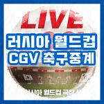 2018 러시아 월드컵 경기 CGV 축구 생중계 및 이벤트 정보!