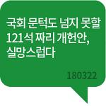 [논평] 국회 문턱도 넘지 못할 121석 짜리 개헌안, 실망스럽다