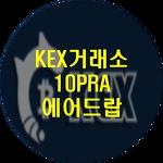 KEX 가입하고 10PRA 에어드랍 받기