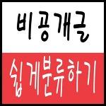 티스토리 비공개 발행 글 쉽게찾기