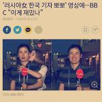 한국기자에게 뽀뽀한 것이 왜 나쁜가?
