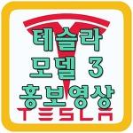 테슬라 모델3의 생산속도와 홍보영상
