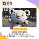 강원도 전국 서포터즈 4월 현장취재 강월드 춘천으로 갑니다 우리는썰매를 탄다 국민감사 대축제