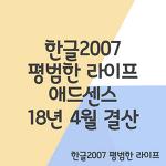 한글2007 평범한 라이프 애드센스 18년 4월 결산