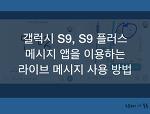 갤럭시 S9, S9 플러스 라이브 메시지 기능 소개