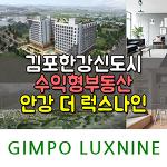 김포한강신도시 오피스텔투자 안강더럭스나인 분양정보