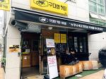 [광흥창역 커피] 싸고 맛있는 테이크아웃 커피, 구대회 커피