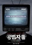 영화, 공범자들 무료보기 (유튜브) ~11/3