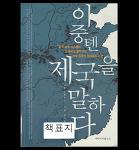 이중톈 제국을 말하다 (저자 이중톈 교수) - 추천 중국서적