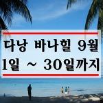 다낭 9월 날씨(바나힐) : 1일 ~ 30일까지