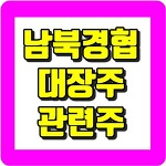 남북경협 대장주 및 관련주 상세정보!