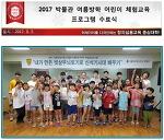 가톨릭관동대학교 2017 박물관 어린이체험교육 프로그램 신석기시대 배우기