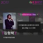 [컨퍼런스]디지털트랜스포메이션 시대의 옴니채널 2.0전략