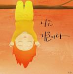가을 일러스트 - '나는 가을이다'