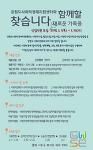 【공지】강원도사회적경제지원센터 계약직 직원 공개모집 공고