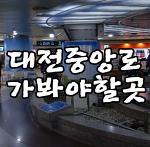 대전중앙로 가봐야할곳이네요.