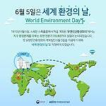 6월5일은 세계환경의날!!! 올해는 플라스틱 주제랍니다.