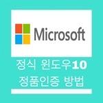 윈도우10 정품인증 방법 모든 정보 알아보기
