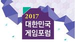 국회·정부·산업·전문가·소비자 등이 함께 참여하는 '대한민국게임포럼' 20일 출범