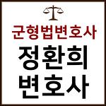 군대성범죄, 군형법 및 판례 고려해야