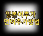 윈도우10에서 일본어추가 언어추가하는방법