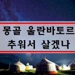 몽골 날씨 12월 1월 울란바토르 끔찍한 겨울 날씨
