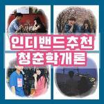 인디밴드 청춘학개론 상큼한 노래모음 TOP5 (설레임, 물수제비 등)