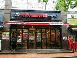 [리뉴얼오픈] 박가부대, 신메뉴 선보이며 인천논현점 리뉴얼 오픈