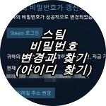 스팀 비밀번호 변경 & 아이디 찾기 & 비번바꾸기 방법