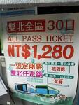 타이페이 MRT+버스 1개월 정액권 판매 개시!!