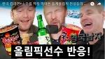 한국 컵라면+소주를 처음 먹어본 동계올림픽 전설들의 반응!★엽기유머동영상★