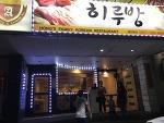 [필리핀 여행(세부 맛집) 세부 아이티파크 한식 끝판왕 하루방
