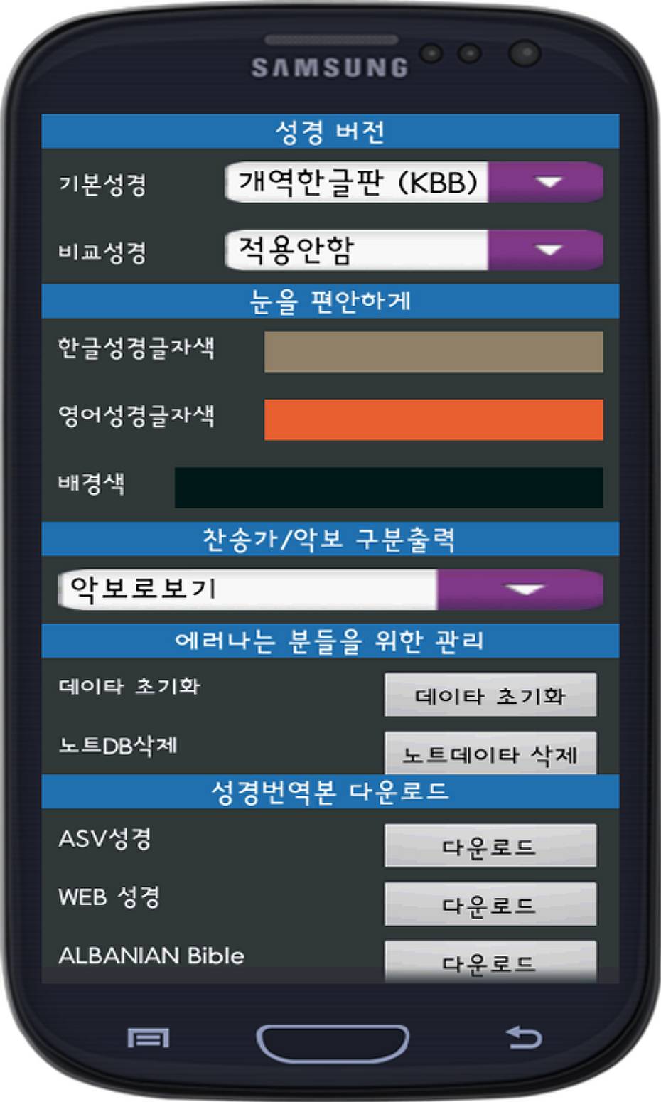 성경책&찬송가 앱 신규업데이트 알림