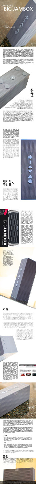 SIZE DOES NOT MATTER - Jawbone Big Jambox Review[업데이트]