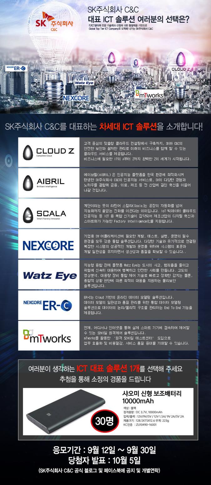 [이벤트] SK주식회사 C&C, 대표 ICT솔루션 여러분의 선택은?