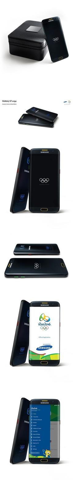 삼성, 갤럭시 S7 엣지 올림픽 게임 리미티드 에디션