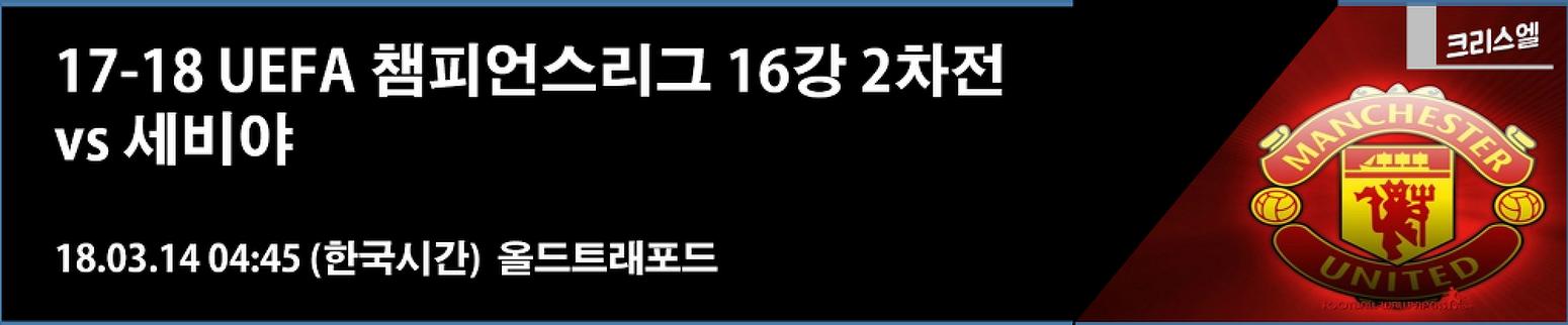 [경기리뷰]17-18 챔스 16강 2차전 맨유vs세비..
