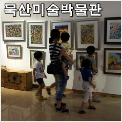 [영월박물관여행] 묵산미술박물관 - 김삿갓 계곡 다리 건너 박물관에 놀러갈까?