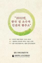 """""""2012, 한국 성 소수자 인권의 현주소"""" 학회 현장 스케치"""