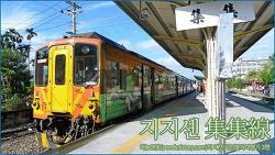 [대만지선열차] 지선열차 3편 - 지지셴 (集集線) w. 지지, 수이리, 처청 /하늘연못의 대만기차여행기