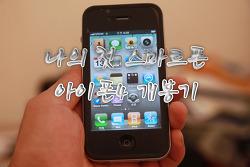 나의 첫 스마트폰 아이폰4 사용기 및 리뷰
