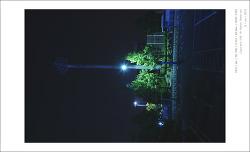 조용한 밤, 대전월드컵경기장