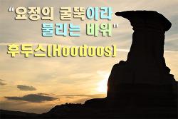 [캐나다여행/드럼헬러]후두스,요정의 굴뚝이라 불리는 바위