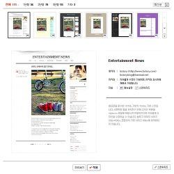 티스토리 스킨(Entertainment News ver.1.0) 수정 완료