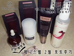 [제니스웰] 신선화장품, 제니스웰 2월 포토후기 상품 대공개!!