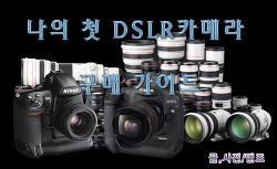 나의 첫 DSLR카메라 추천 제품은?