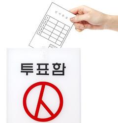 2012년 12월 19일 대선참여놀자공간 : 투표는 하고 다니냐?