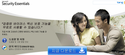 Microsoft Security Essentials 1.0 한글판 출시